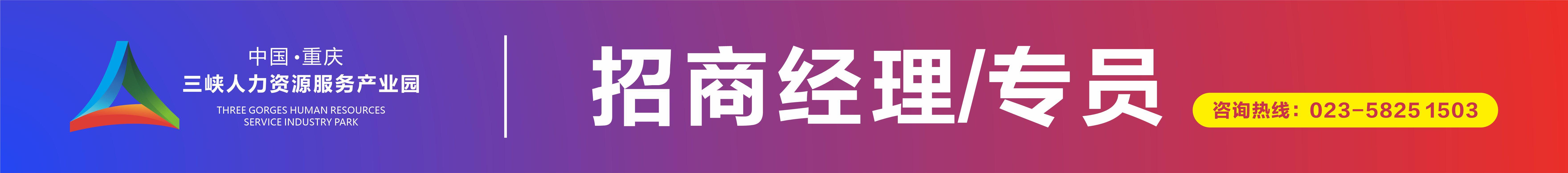 重庆三峡人力资源服务产业园