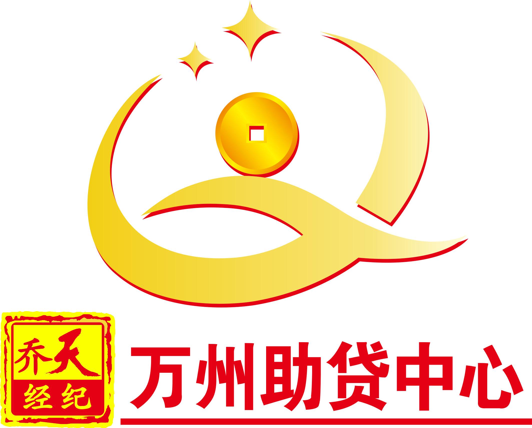 重庆市万州区乔天助贷中心