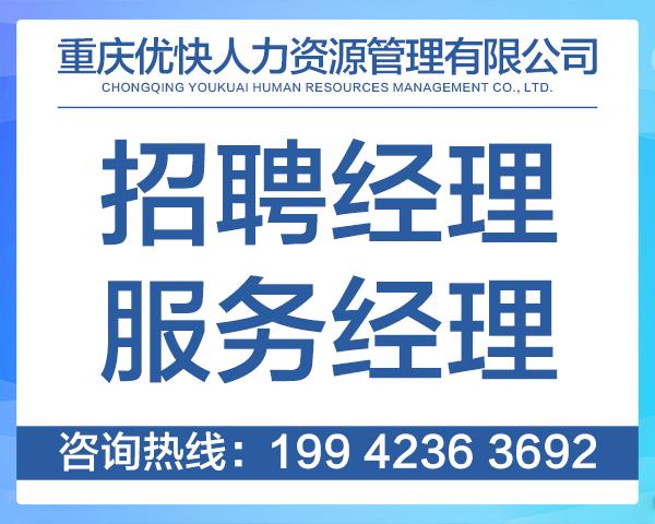 重庆汇杰人力资源开发集团有限公司