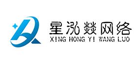 重庆星泓燚网络科技有限公司