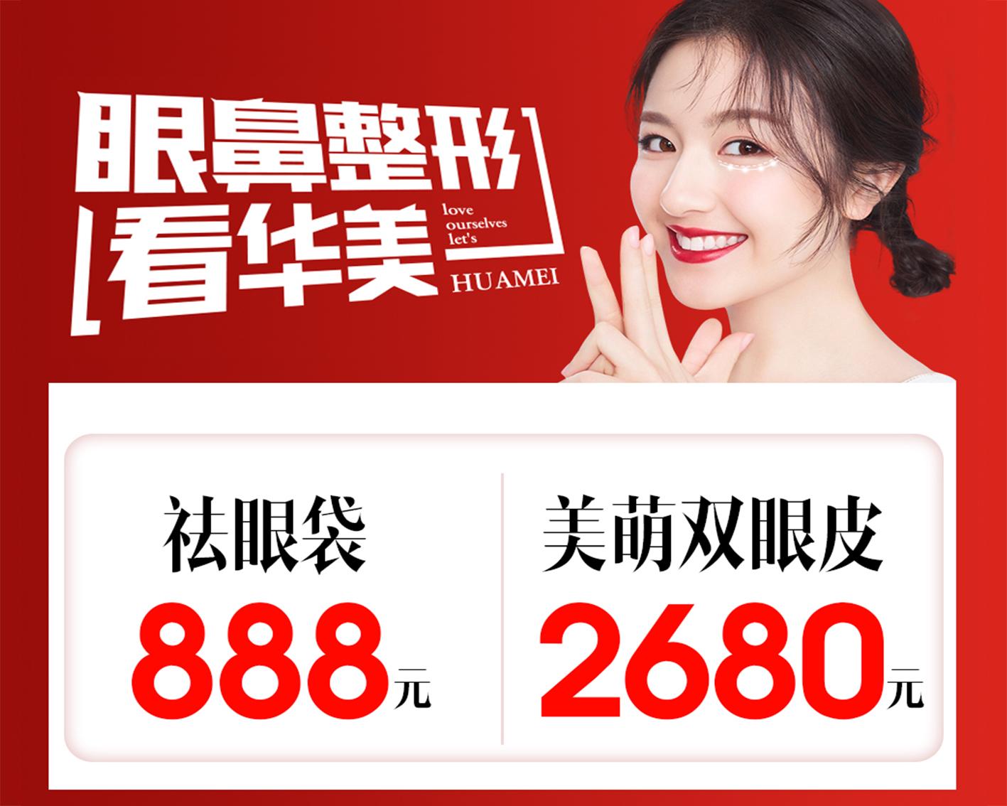 重慶市萬州區華美整形美容醫院有限公司