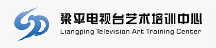 梁平电视台艺术培训中心