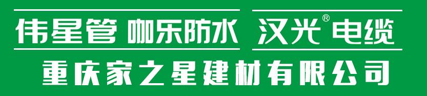 重慶家之星建材有限公司