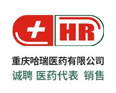 重慶哈瑞醫藥有限公司