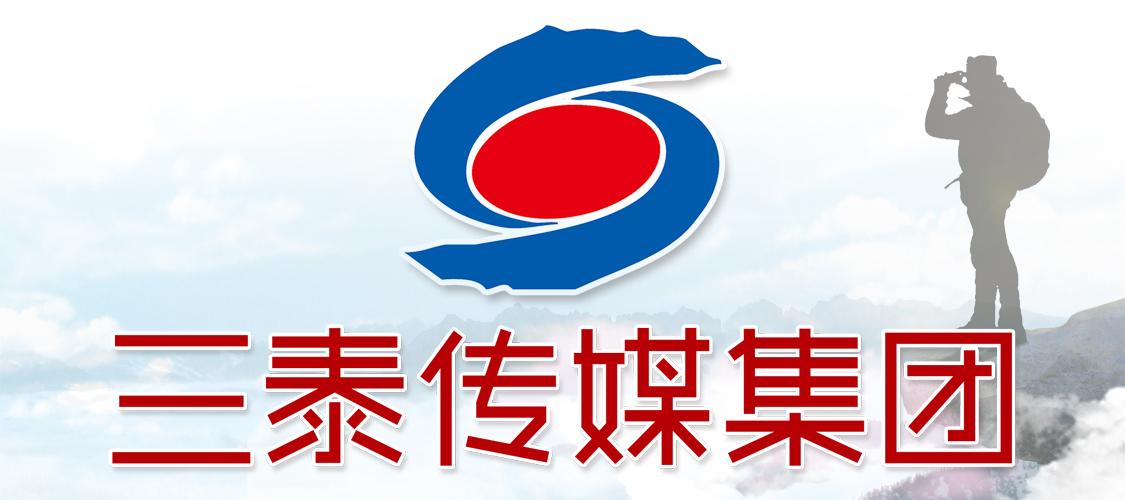 重慶三泰傳媒集團有限公司