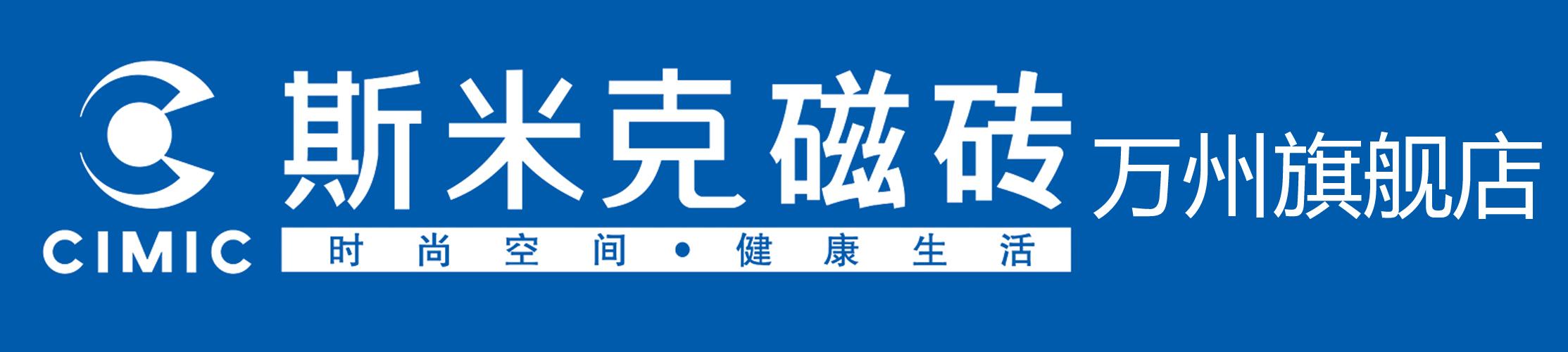 中青建材(重慶)有限公司