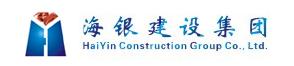 重慶海銀建設集團有限公司