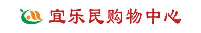 重慶市宜樂民百貨超市有限責任公司