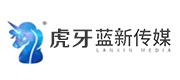 深圳市前海藍新文化傳媒有限公司