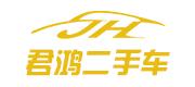 重慶君鴻星耀二手車銷售有限公司