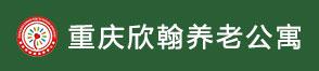 重慶欣翰健康養老服務有限公司