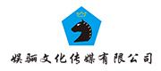 重庆娱骊文化传媒有限公司