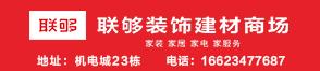 重庆联够企业管理有限公司