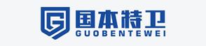重庆国本特卫保安服务有限公司