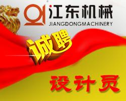 重慶江東機械有限責任公司