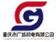重庆市广城机电有限公司