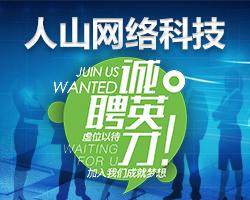 重庆市人山网络科技有限公司
