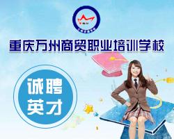 重庆万州商贸职业培训学校