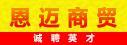 重庆恩迈商贸有限公司