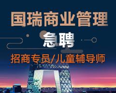 重庆国瑞商业管理有限公司