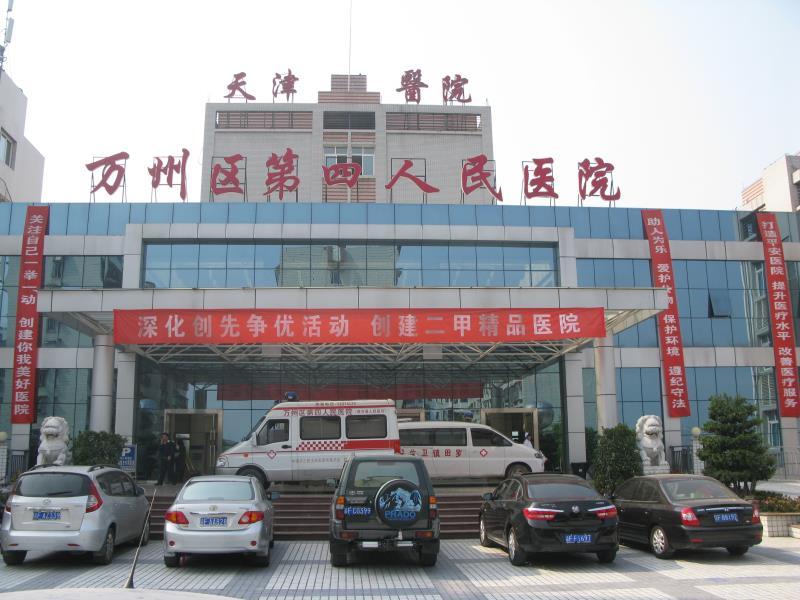 万州四人民医院